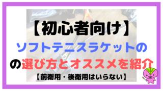 【初心者向け】ソフトテニスラケットの選び方とオススメを紹介【前衛用・後衛用はいらない】