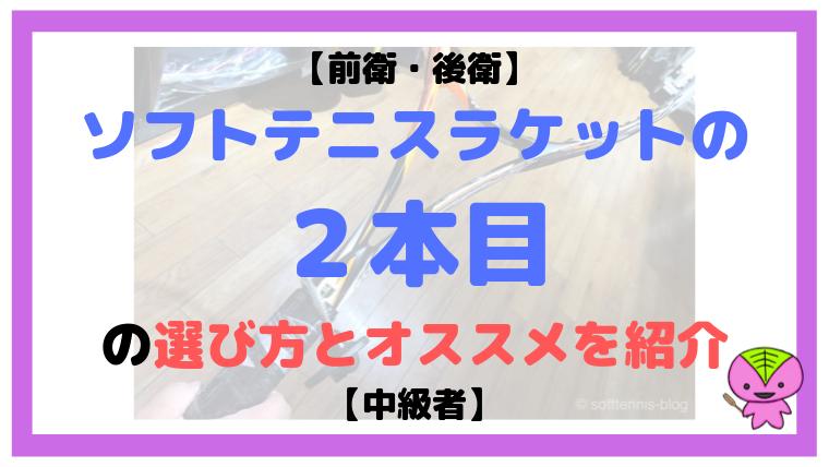 【前衛・後衛】ソフトテニスラケットの2本目の選び方とオススメを紹介【中級者】