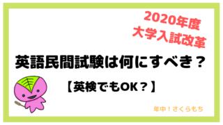 【2020年度大学入試改革】英語民間試験は何にすべき?【英検でもOK?】