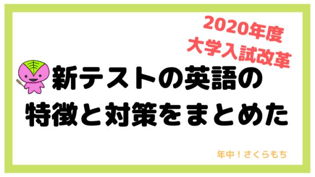 【2020年度大学入試改革】新テストの英語の特徴と対策をまとめた