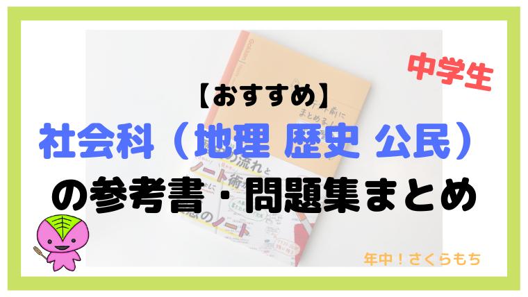 【おすすめ】社会科(地理・歴史・公民)の参考書・問題集まとめ【中学生向け】
