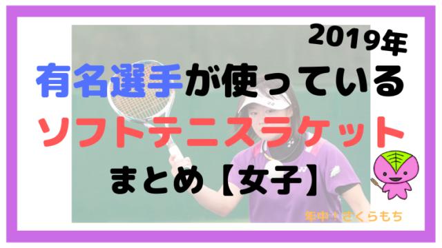 【女子】有名選手が使っているソフトテニスラケットをまとめたよ【2019年】