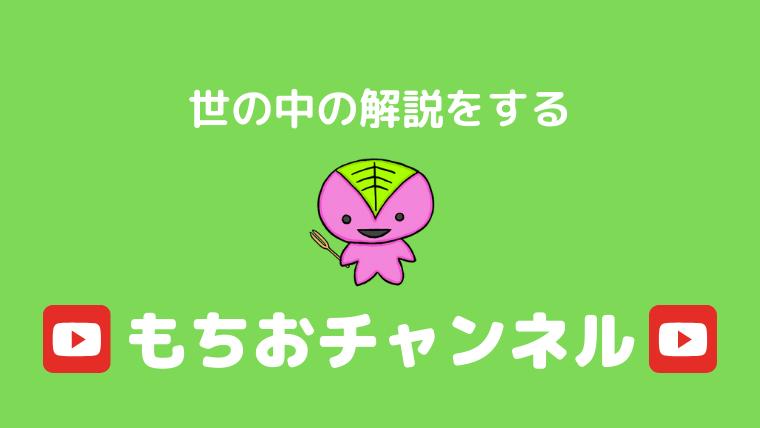 もちおチャンネル