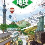 日本文教の地理の教科書の画像