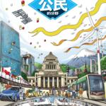 日本文教の公民の教科書の画像