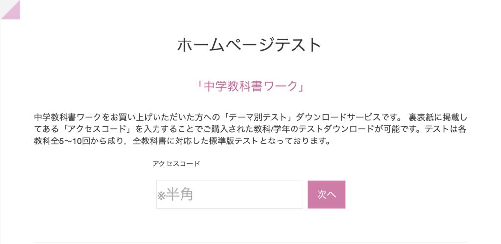 『中学 教科書ワーク』(社会)のホームページテストの画像