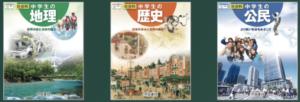 帝国書院の社会の教科書の画像