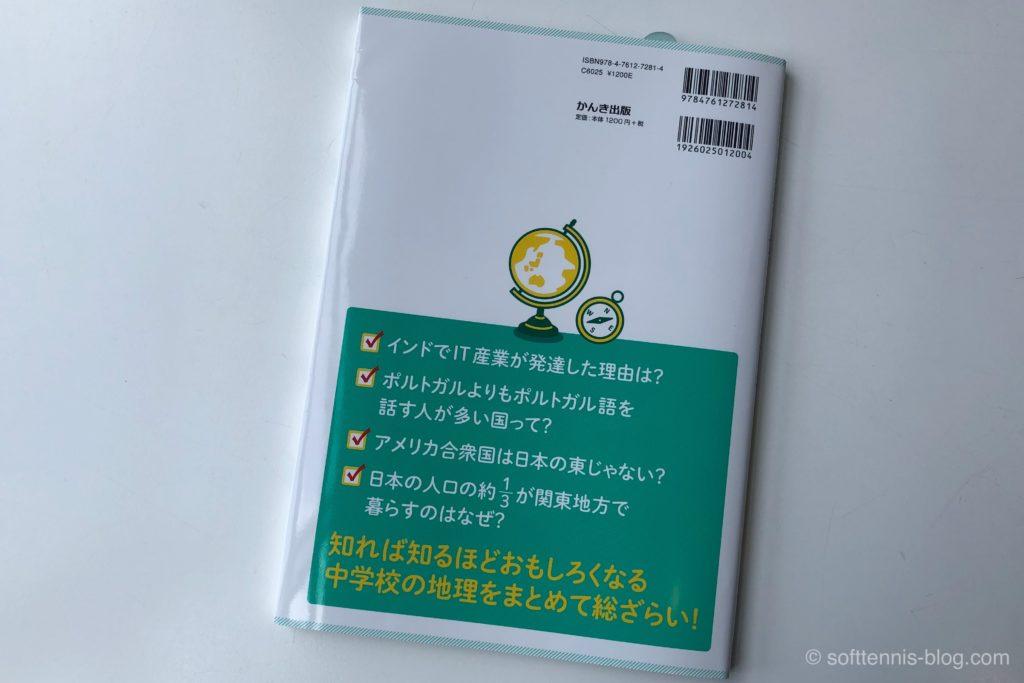 『中学校の地理が1冊でしっかりわかる本』を東大卒元教師がレビューする
