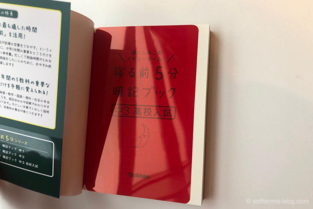 『寝る前5分暗記ブック』を東大卒元教師がレビューする