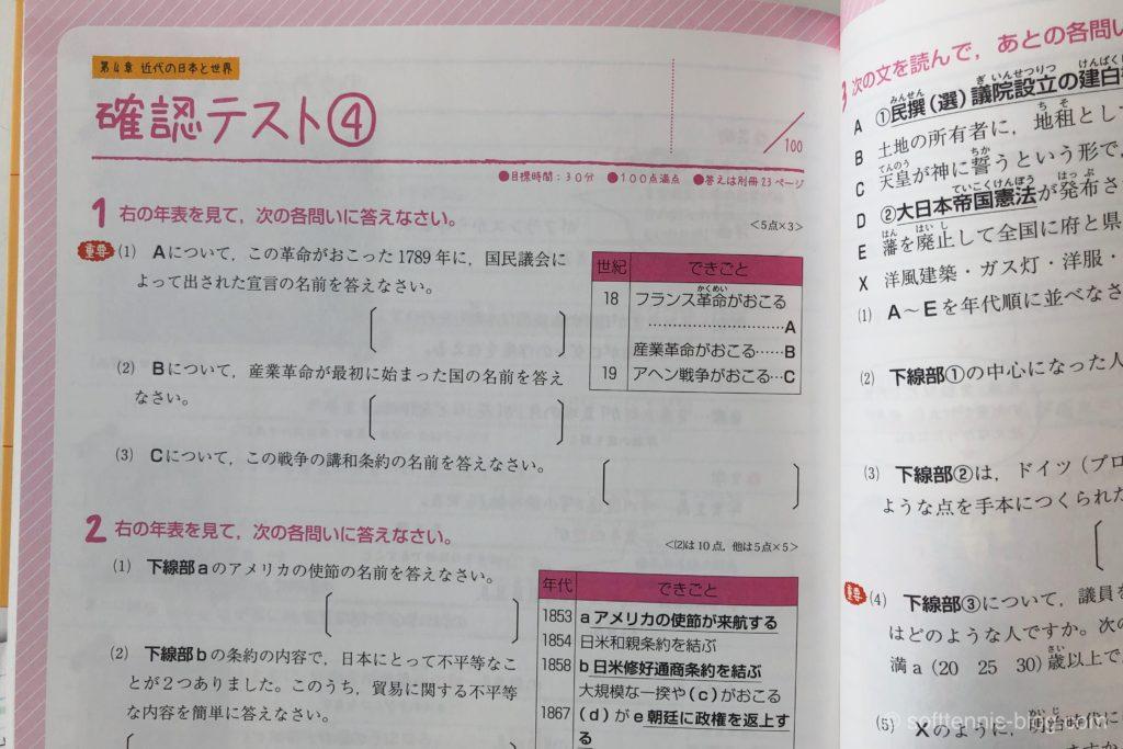 『テスト前にまとめるノート』を東大卒元教師がレビューする