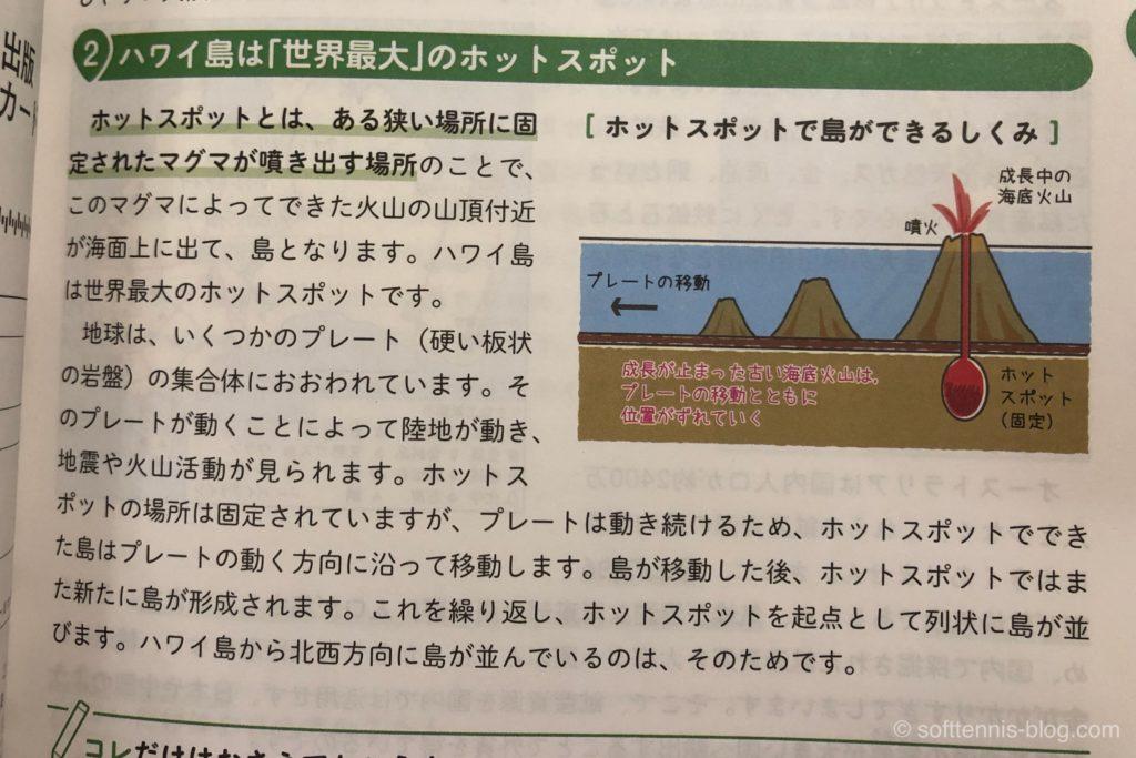 『中学校の地理が1冊でしっかりわかる本』の画像