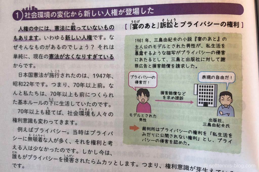 『中学校の公民が1冊でしっかりわかる本』を東大卒元教師がレビューする
