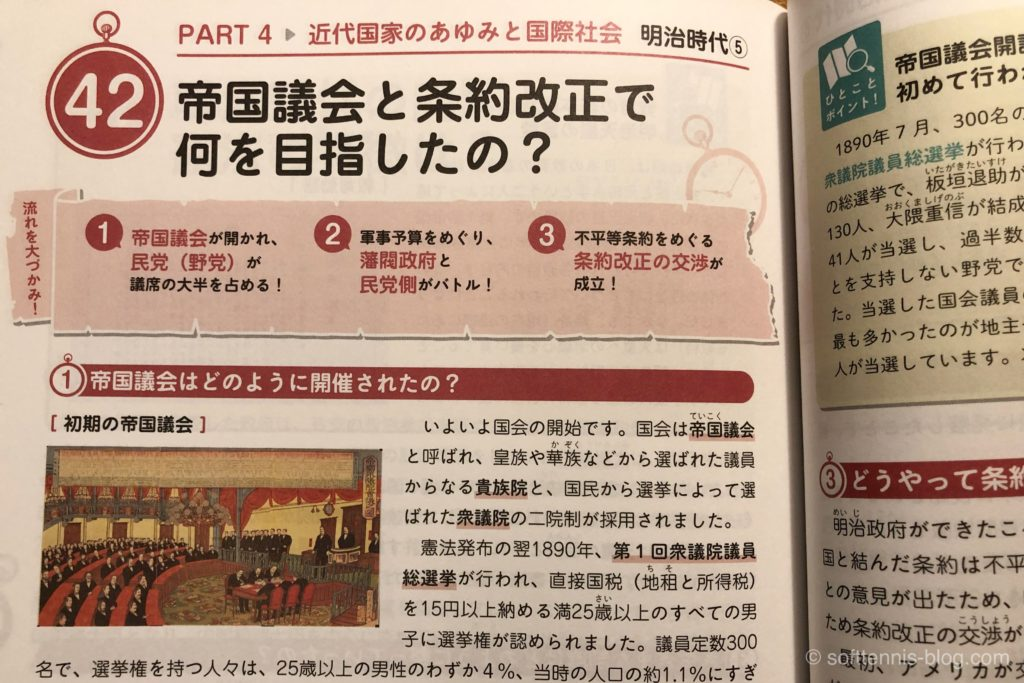 『中学校の歴史が1冊でしっかりわかる本』を東大卒元教師がレビューする