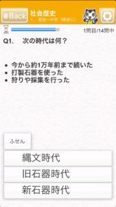 『中学 教科書ワーク』(社会)のスマホアプリの画像