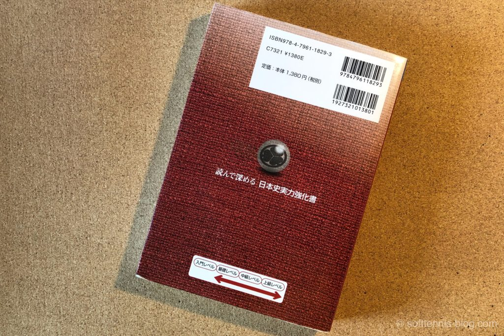 『読んで深める 日本史実力強化書』を東大卒元教師がレビューする