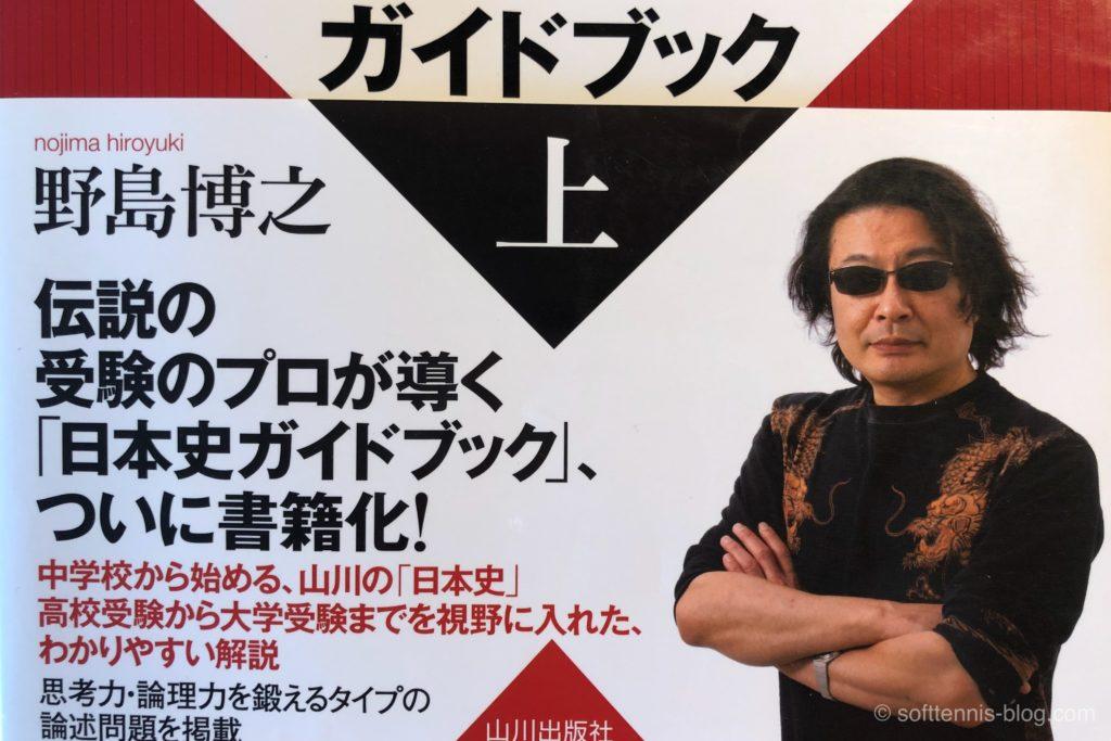 『詳説日本史ガイドブック』レビュー:バラバラな知識をまとめる日本史参考書