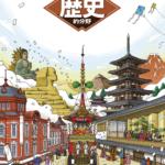 日本文教の歴史の教科書の画像