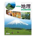 教育出版の地理の教科書の画像