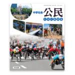 教育出版の公民の教科書の画像