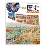 教育出版の歴史の教科書の画像
