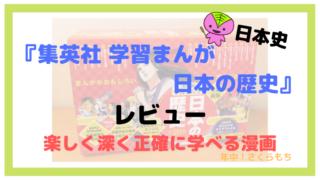 『集英社 学習まんが 日本の歴史』レビュー:楽しく深く正確に学べる漫画