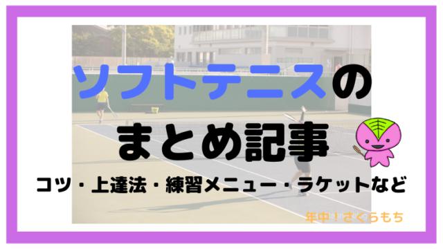 ソフトテニスのまとめ記事【コツ・上達法・練習メニュー・ラケットなど】