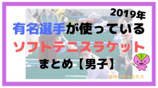 【男子】有名選手が使っているソフトテニスラケットまとめ【2019年】