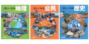東京書籍の社会の教科書の画像
