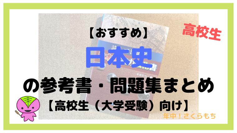 【おすすめ】日本史の参考書・問題集まとめ【高校生(大学受験)向け】