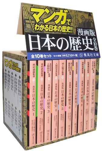 集英社 まんが版 日本の歴史 全10巻セット (集英社文庫) の画像