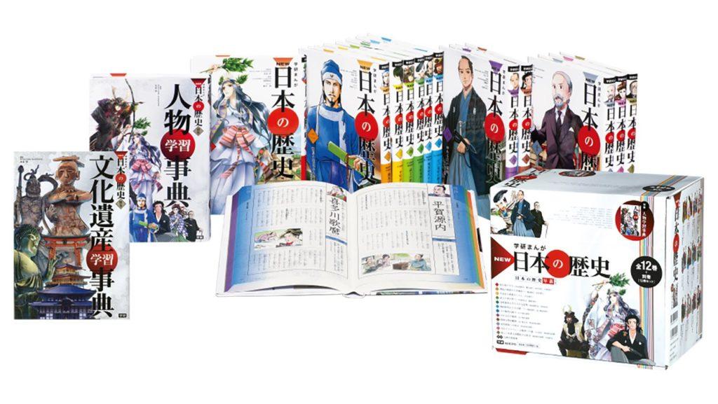 学研まんが NEW日本の歴史 別巻2冊付セット 全14巻 学習まんがの画像