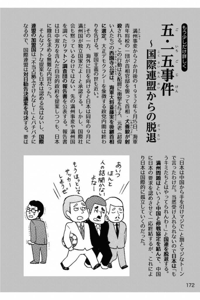 『三行で完全にわかる日本史』レビュー:ゆるい文体なくせに短時間で歴史の本質を学べる本