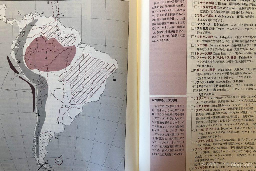 『地図と地名による地理攻略』レビュー:丸暗記から解放し教養を深める地図帳