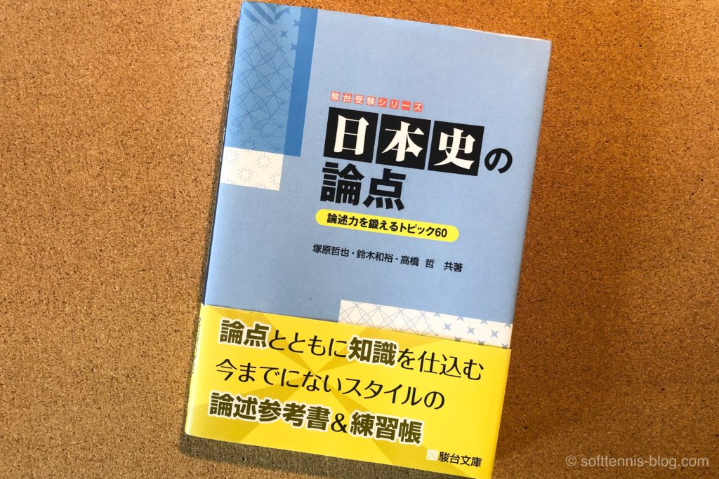 『日本史の論点』レビュー:日本史の実力だけでなく思考力も伸びる参考書