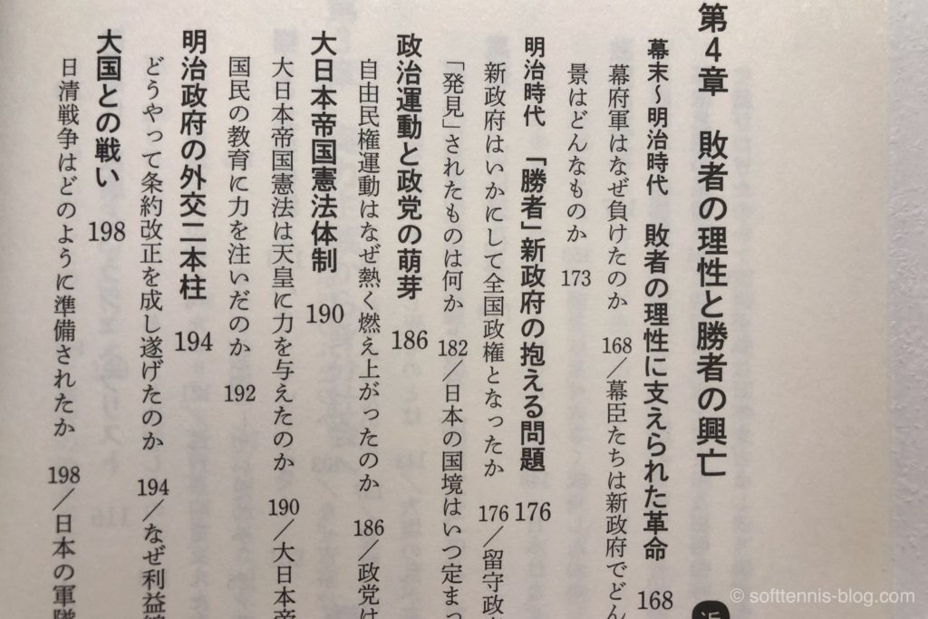 『ストーリーで学び直す大人の日本史講義』レビュー:忙しい大人も歴史の息吹を感じられる本