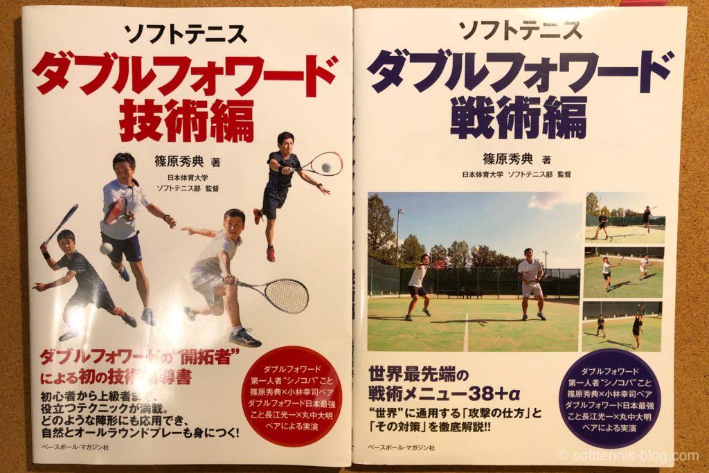 【ソフトテニス】上達したい人向けのソフトテニス本のまとめ【おすすめ】