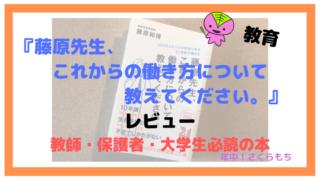 『藤原先生、これからの働き方〜』レビュー:教師・保護者・大学生必読の本