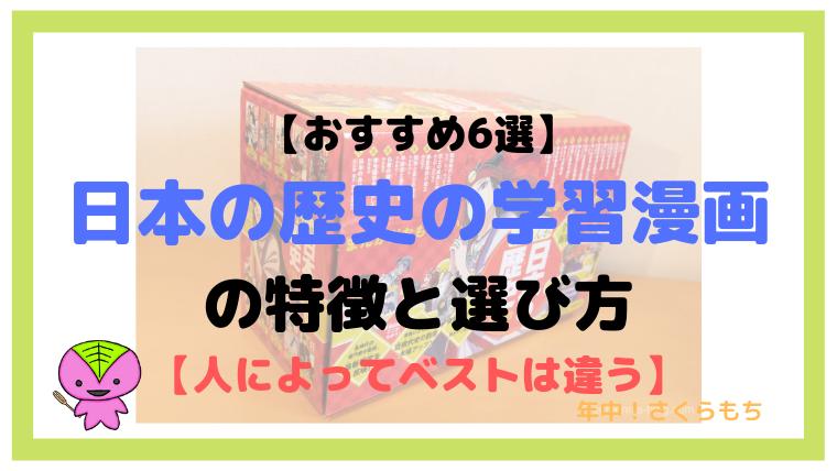 【おすすめ6選】日本の歴史の学習漫画の特徴と選び方【人によってベストは違う】