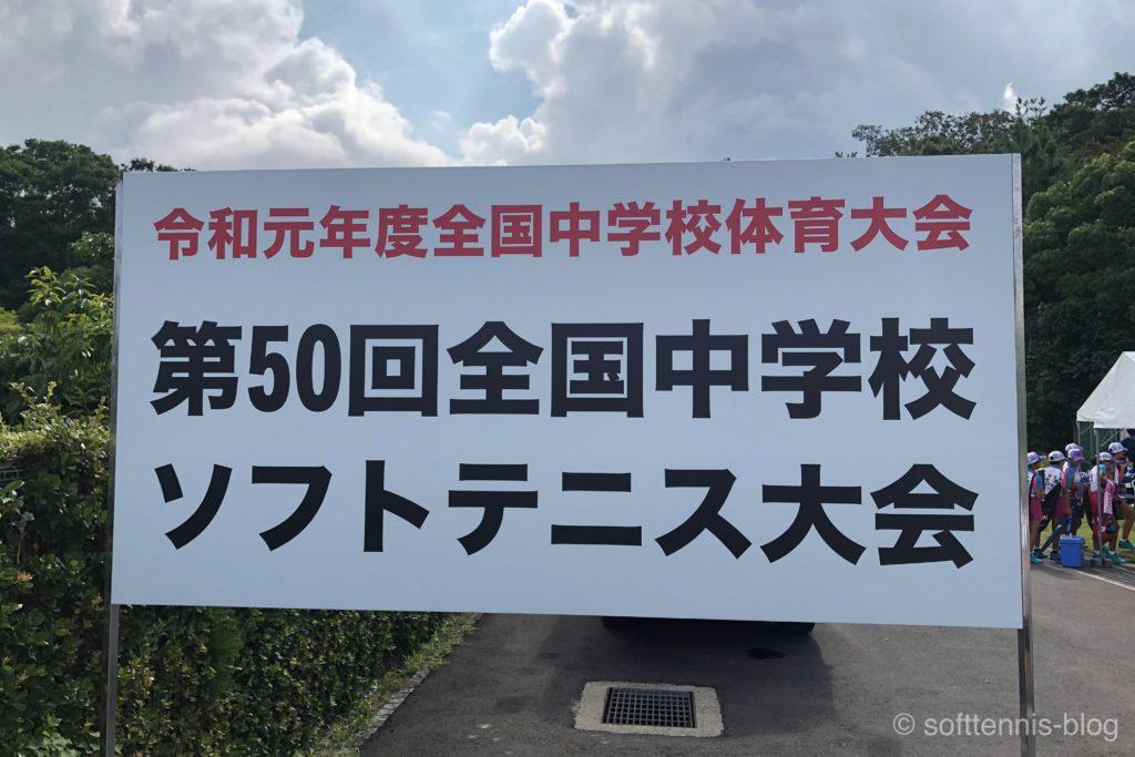 2019年ソフトテニス京都全中を観に行って感じたこと【芝東と昇陽すごい】