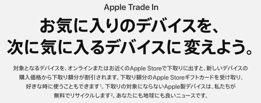 Apple Trade Inの画像