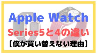 Apple Watch Series5と4の違い【僕が買い替えない理由】