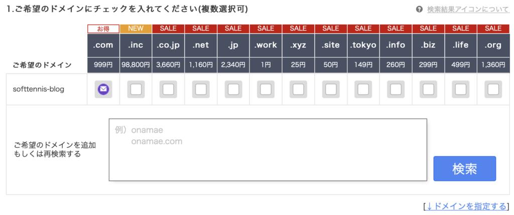 お名前.comの画像