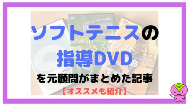 ソフトテニスの指導DVDを元顧問がまとめた記事【オススメも紹介】