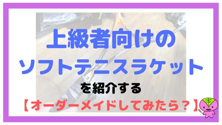 上級者向けのソフトテニスラケットを紹介する【オーダーメイドしてみたら?】