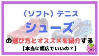 (ソフト)テニスシューズの選び方とオススメを紹介する【本当に幅広でいいの?】