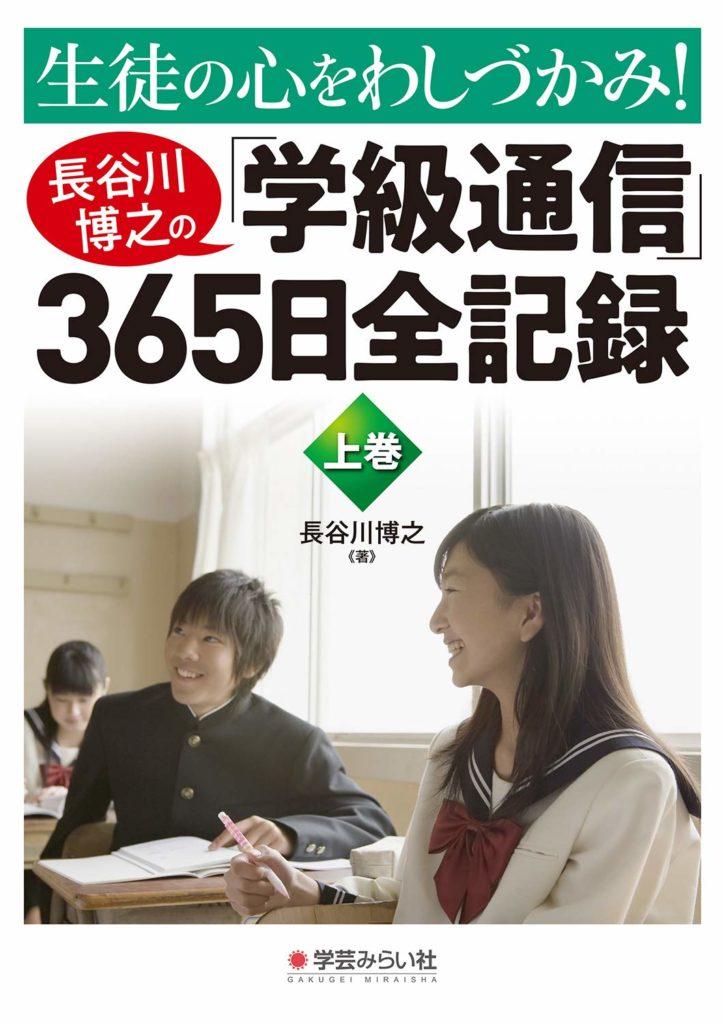 『生徒の心をわしづかみ! 長谷川博之の学級通信365日全記録』の画像