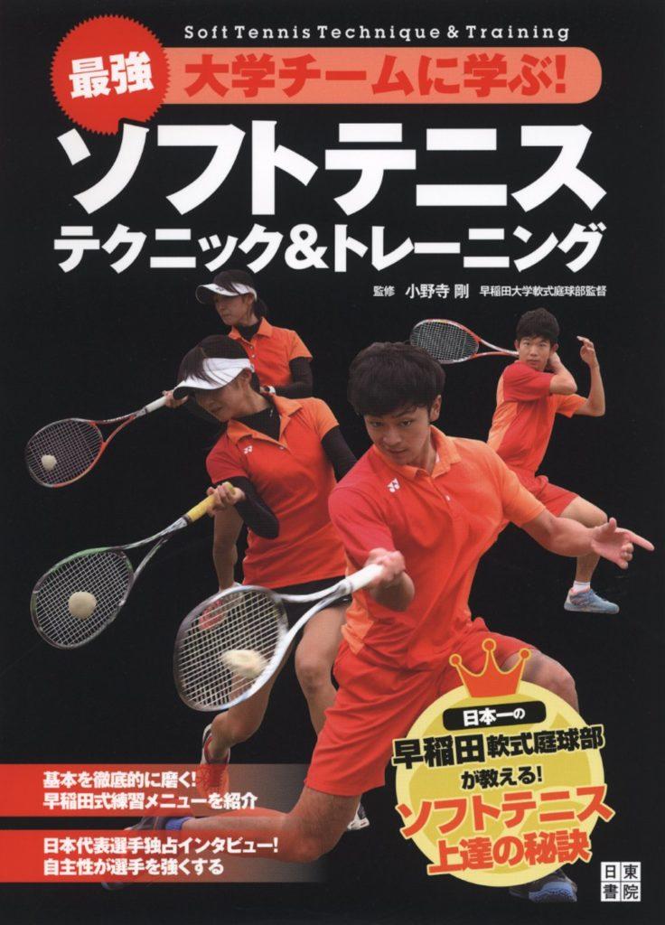 『最強大学チームに学ぶ! ソフトテニス テクニック&トレーニング』の画像