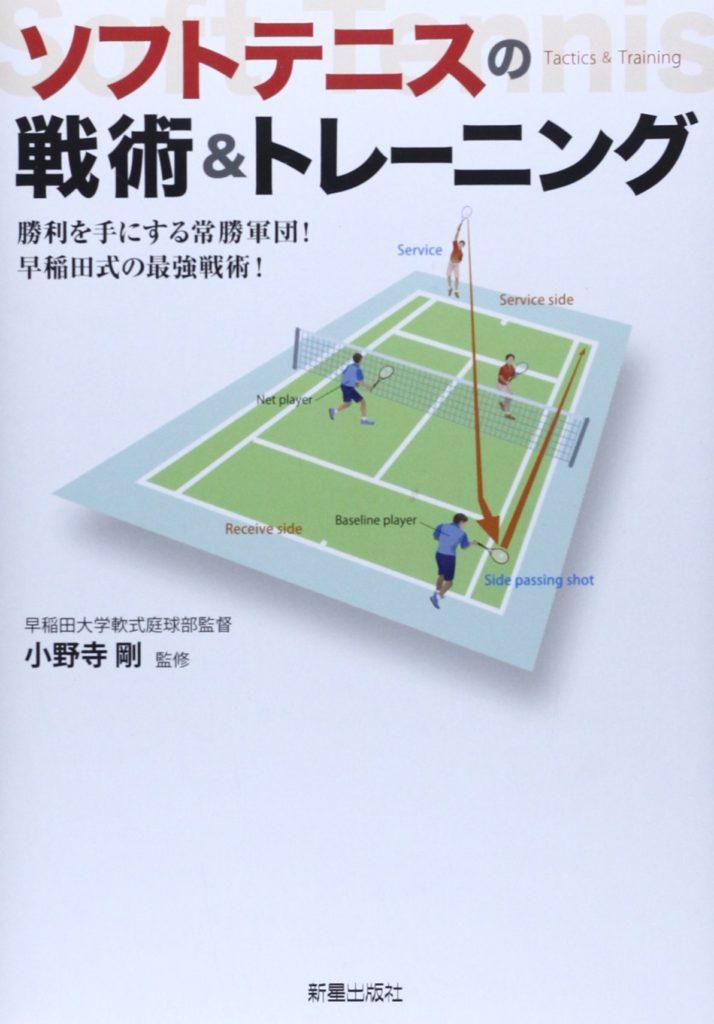 『ソフトテニスの戦術&トレーニング』の画像