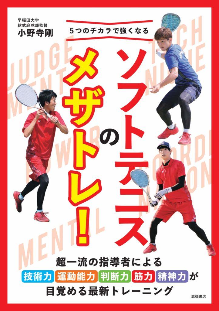 『5つのチカラで強くなる ソフトテニスのメザトレ!』の画像
