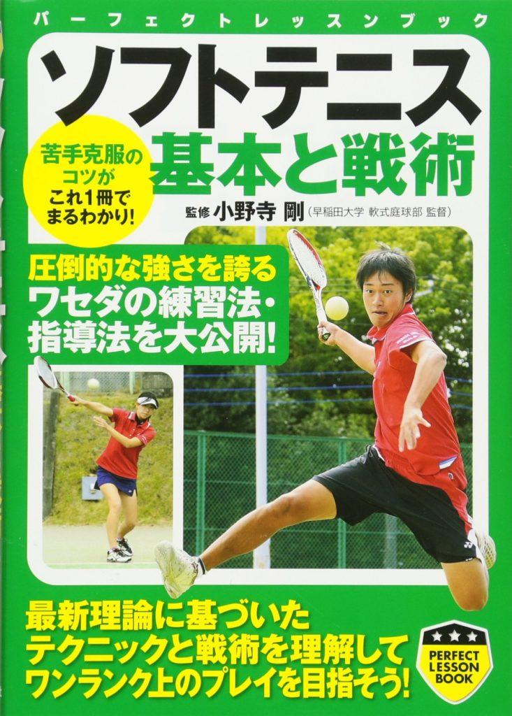 『ソフトテニス 基本と戦術』の画像